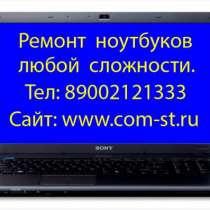 Ремонт ноутбуков Екатеринбург, в Екатеринбурге