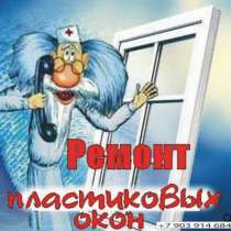Ремонт окон., в Томске