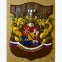 Ваш личный Фамильный Герб - Ваша семейная реликвия, в Москве