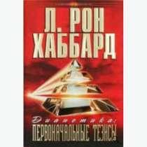 Дианетика первоначальные тезисы. Автор Л. Рон Хаббард., в Челябинске