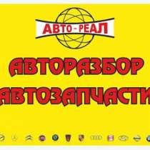 Авторазбор Контрактные автозапчасти, в Челябинске
