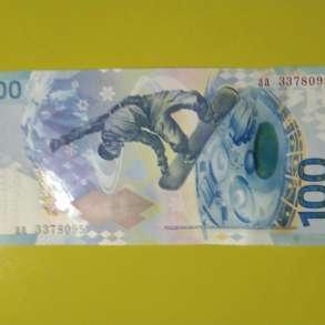 100 рублей Сочи, в Дзержинске