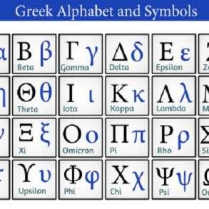 Уроки греческого языка онлайн, в г.Киев