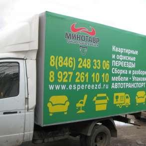 Квартирный переезд Грузчики Упаковка Газели, в Самаре