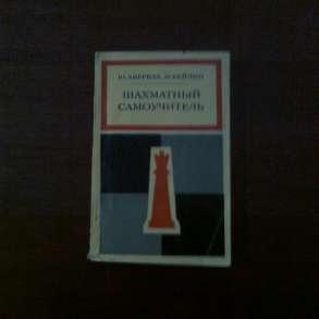 Авербах Ю. Шахматный самоучитель, в Екатеринбурге