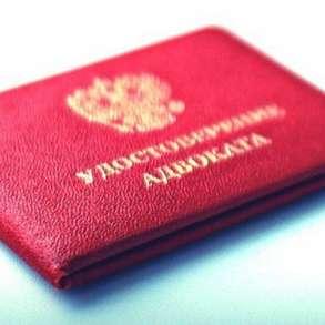 Услуги адвоката в Москве и МО, в Москве