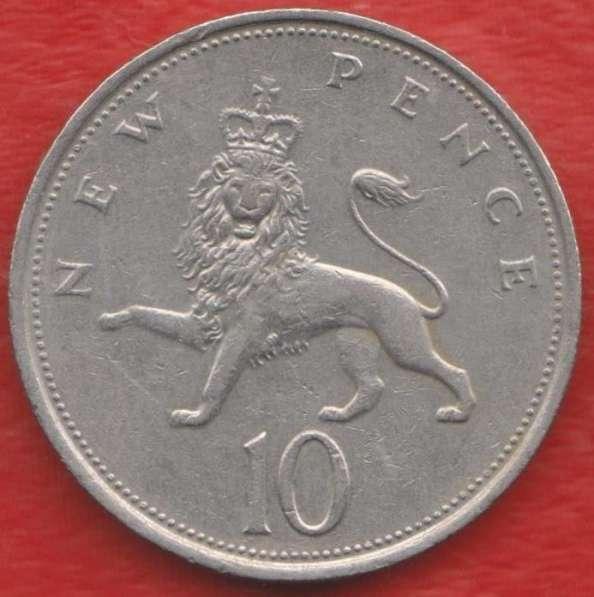 Великобритания Англия 10 новых пенни 1975 г. Елизавета II