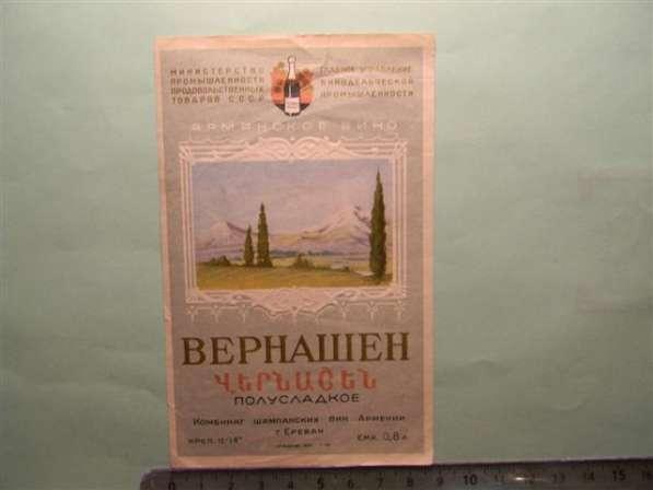 Винные этикетки Ер.з-а шампанс. вин, час.2-ая,20шт, с 1955г
