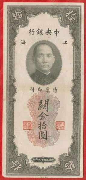 Китай 10 золотых юаней 1930 г. Центральный банк Китая №1