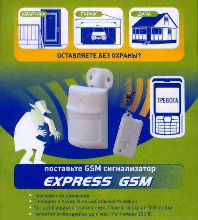 Домофоны и GSM сигнализации - монтаж и обслуживание