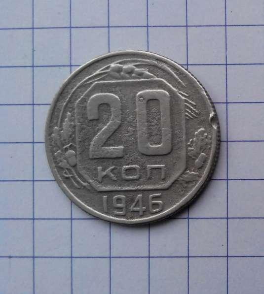 20 коп 1946 год перепутка