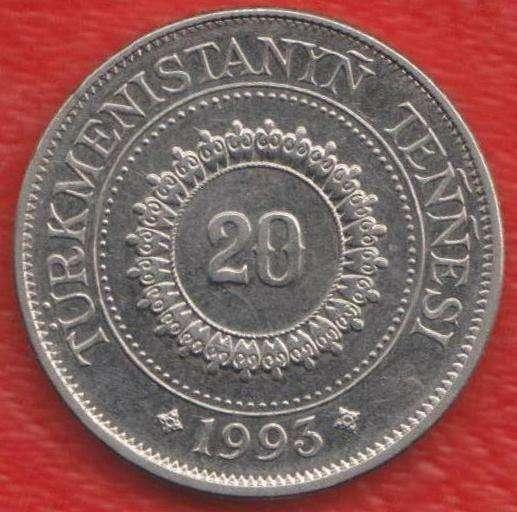 Туркменистан 20 тенге 1993 г.