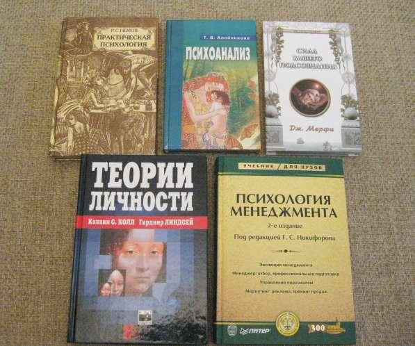 Психология и психоанализ