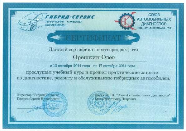Ремонт и обслуживание гибридных автомобилей. Ремонт гибридов в Севастополе