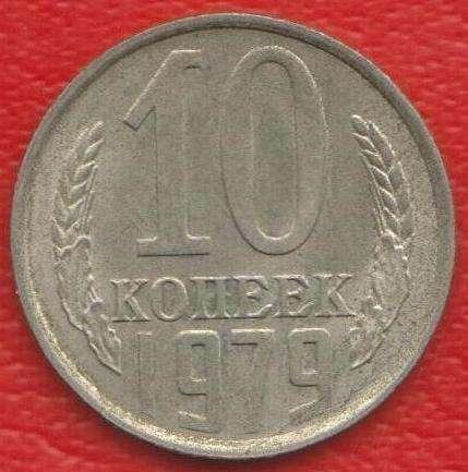 СССР 10 копеек 1979 г