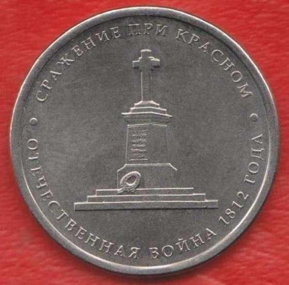 5 рублей 2012 Сражение при Красном Война 1812