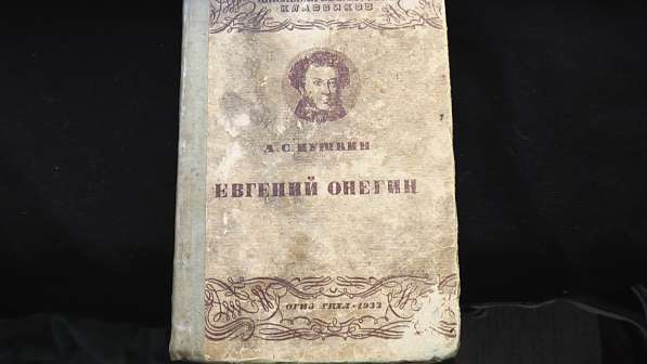 Книга А. С. Пушкин Евгений Онегин.1934г