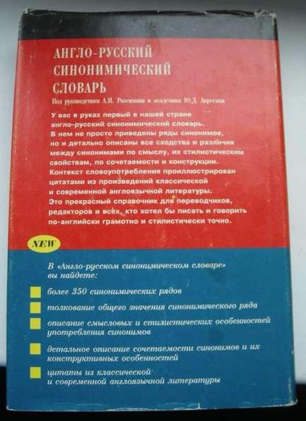 Англо-русский синонимический словарь Апресян в Ростове-на-Дону фото 3