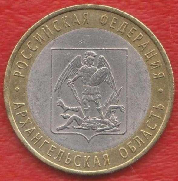 10 рублей 2007 СПМД Архангельская область