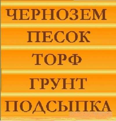 Песок Карьерный(желтый)