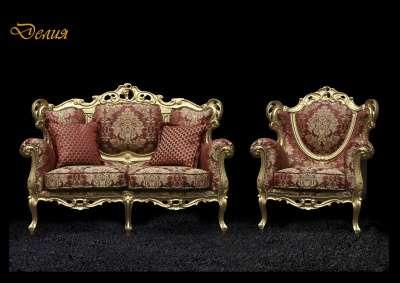 Мягкая мебель в дворцовом стиле Россия-Италия в ассортименте