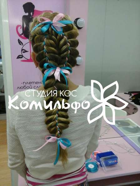 Студия плетения кос Комильфо в Новосибирске