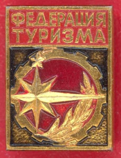 Значок Федерация туризма СССР желтый