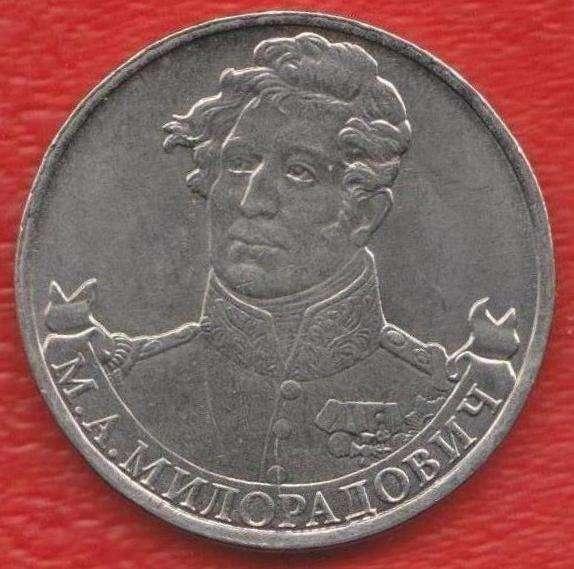 Россия 2 рубля 2012 Милорадович Война 1812 г