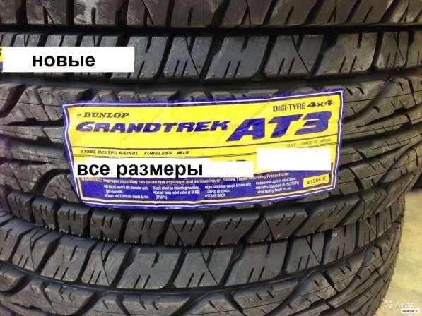 Новые комплекты Dunlop ат3 255/55 R18