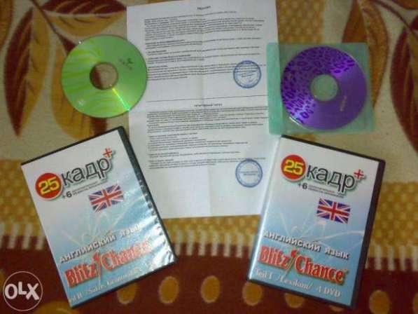 Продам диски DVD RW. Курс английского языка 25 кадр