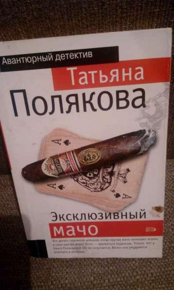 """Татьяна Полякова """"Эксклюзивный мачо"""""""