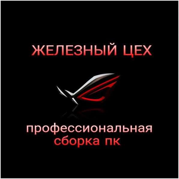 """""""Железный цех"""" топовые игровые Компьютеры"""