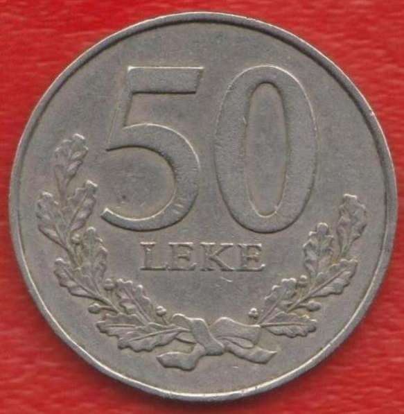 Албания 50 лек 1996 г.
