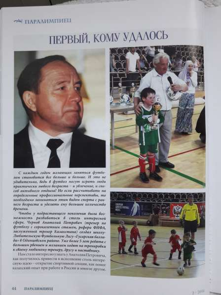 Впервые в России футбол с 2 лет экипировка в Лесном Городке фото 4