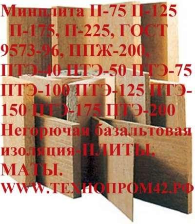 Утеплитель базальтовый Плиты П, ППЖ, ПТЭ, Маты прошивные