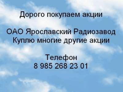 Куплю Дорого покупаем акции Ярославский Радиоз