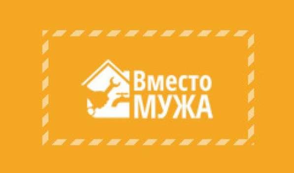 У Вас ремонт – у нас мастер в Одинцово от 595р./час