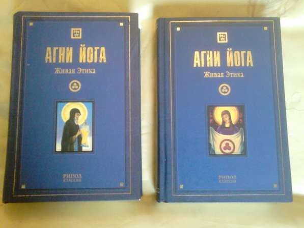 Агни Йога (Живая этика) 2 тома