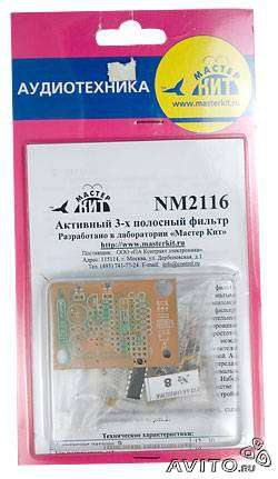 Активный 3-х полосный фильтр(Мастер Кит NM2116 )