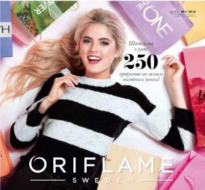 Продаю косметику от Орифлейм скидка 20%