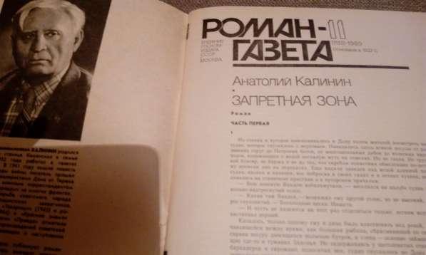 """РГ Анатолий Калинин """"Запретная зона"""" в Самаре фото 3"""