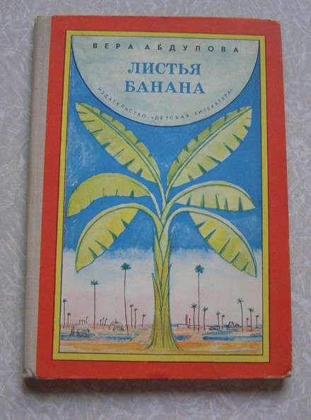 Листья банана (книга для детей)