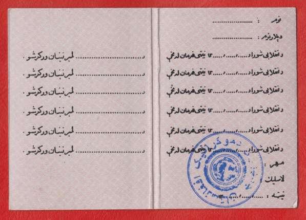 Афганистан документ удостоверение к ордену с печатью №1 в Орле фото 3
