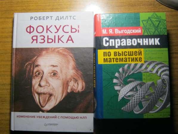Продаю книги в Санкт-Петербурге