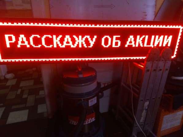 Надёжная бегущая строка 133*37(новая) в Кирове фото 3