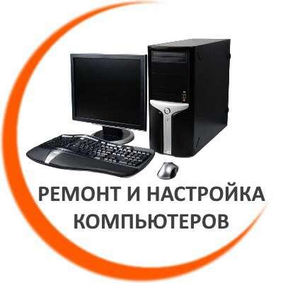 Ремонт компьютеров и ноутбуков в Самаре
