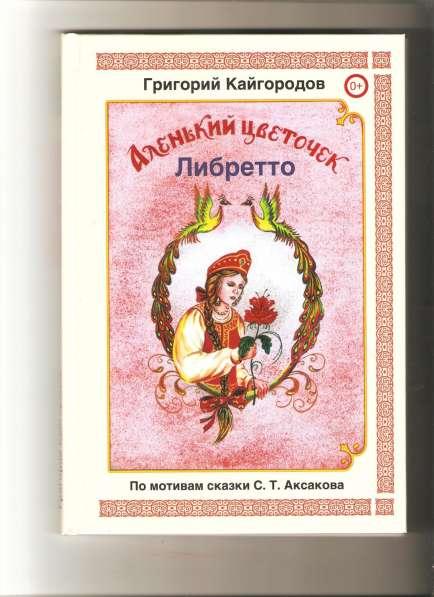 Аленький цветочек Либретто - в стихах