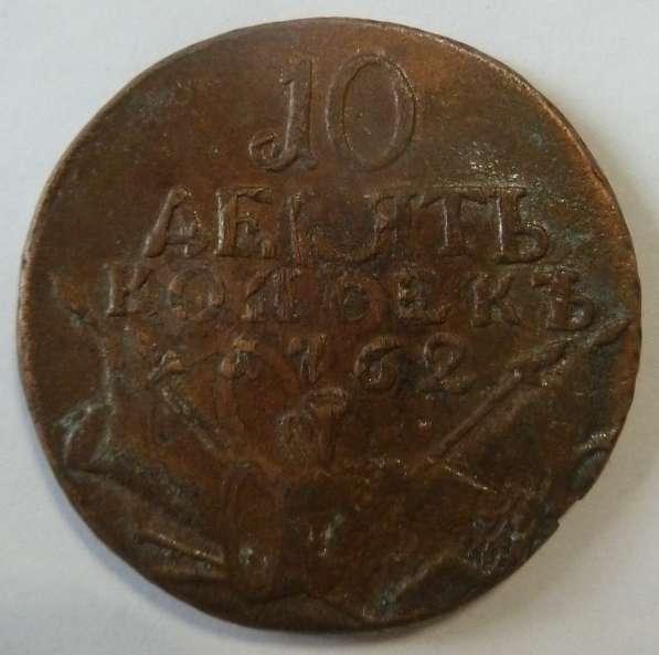 Россия 10 копеек 1762 г. Петр III арматура барабан в Орле фото 3
