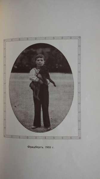 Редчайшее издание к 300-летию Дома Романовых: СПб., 1913 год в Санкт-Петербурге фото 9