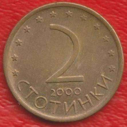 Болгария 2 стотинки 2000 г